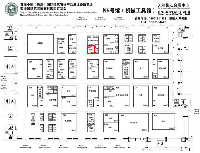 2012中国(天津)国际建筑石材产品及设备博览会暨全国建筑装饰石材选型订货会