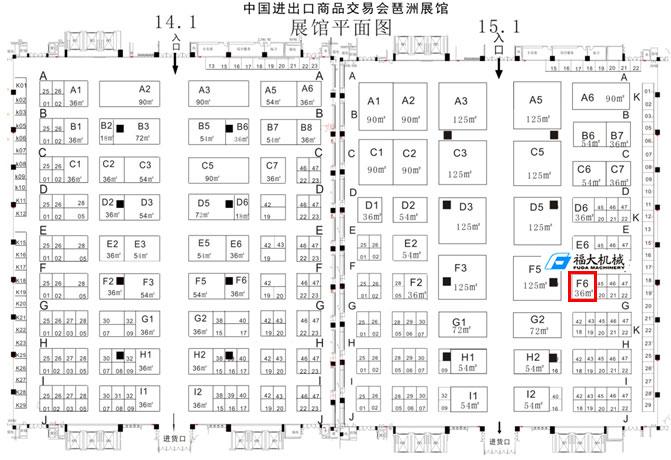 福大机械参加2012第八届广州国际品牌叉车及配件展览会